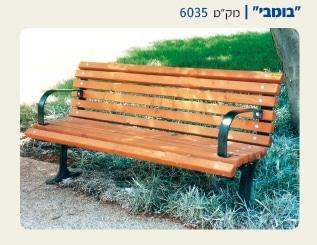 ספסל בומבי 60035-1